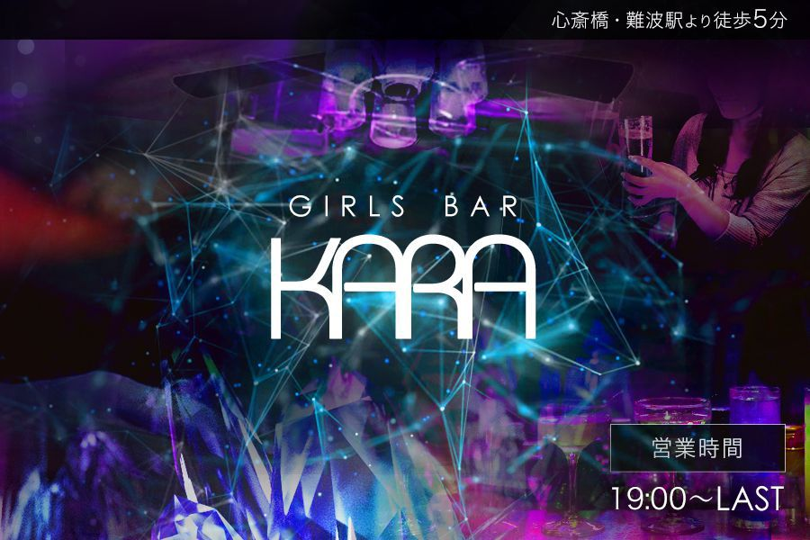 Girls Bar KARA