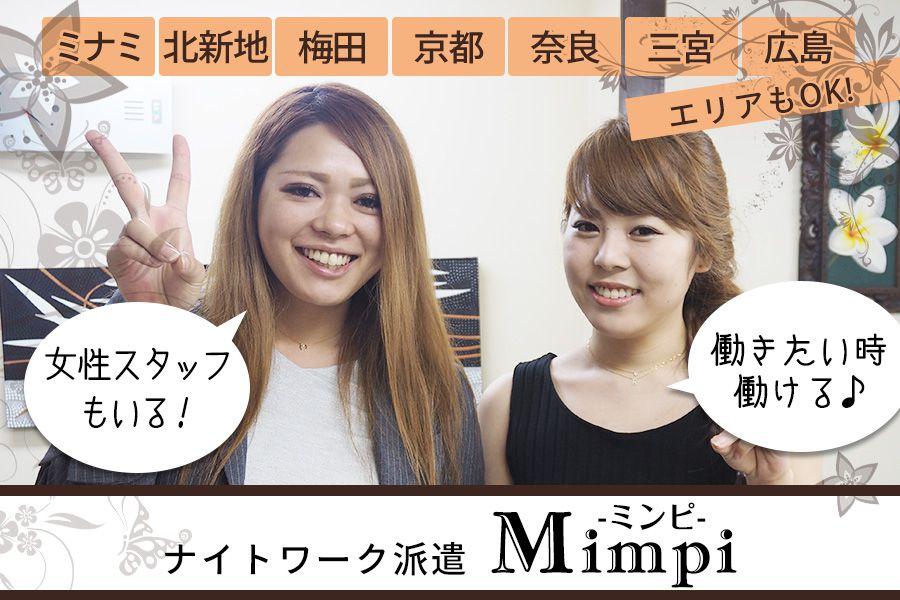 派遣コンパニオンMimpi(ミンピ)ミナミ