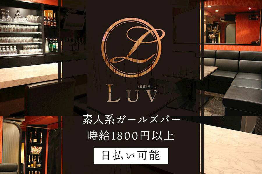 Girls bar LUV(ラブ)祇園