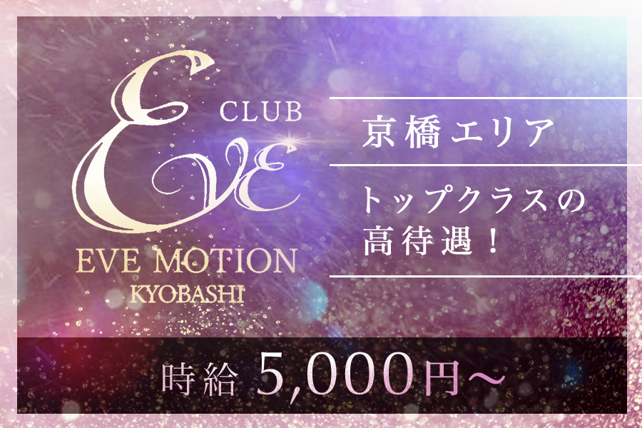 EVE MOTION(エヴァモーション)京橋