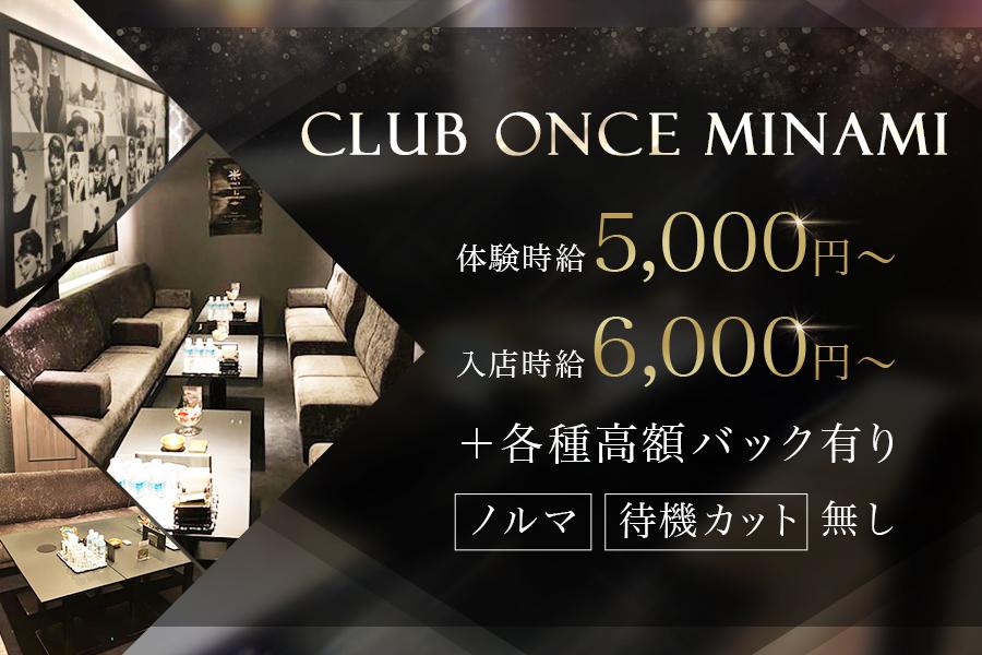 CLUB ONCE(オンセ)ミナミ