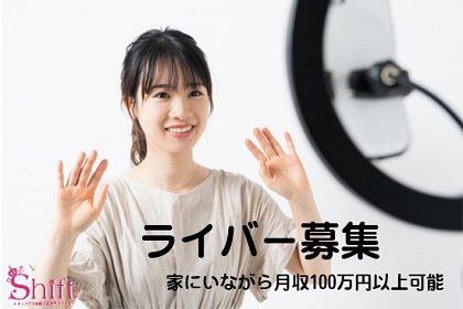 ライブ配信【ライバー】募集